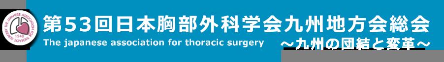 第53回日本胸部外科学会九州地方会総会 The japanese association for thoracic surgery